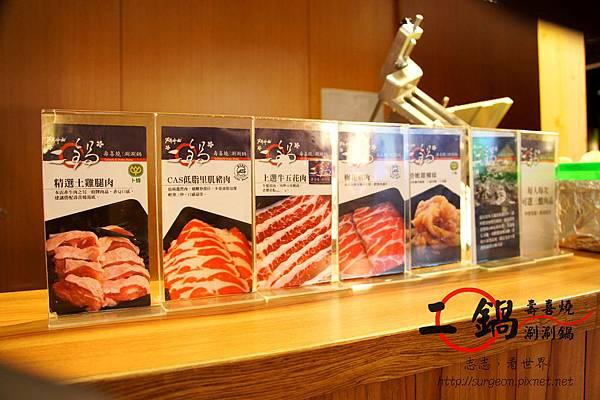 《台南》二鍋 壽喜燒 涮涮鍋 (4)