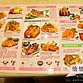 《台北》恰恰瑪路 和洋創作料理 (3)