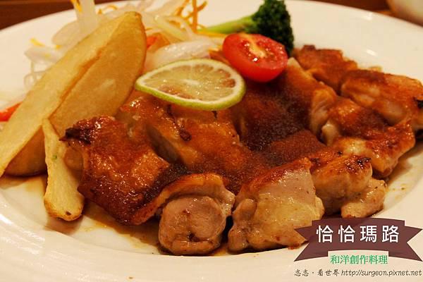 《台北》恰恰瑪路 和洋創作料理 (10)
