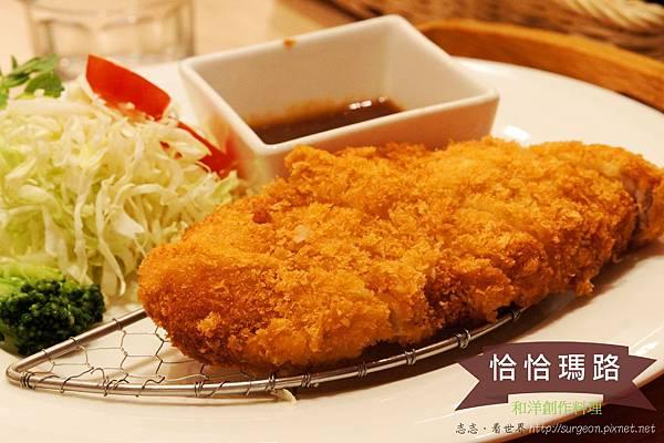 《台北》恰恰瑪路 和洋創作料理 (11)