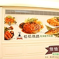 《台北》恰恰瑪路 和洋創作料理 (12)