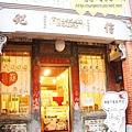 《新北市》深坑 豆腐 冰淇淋 (1)