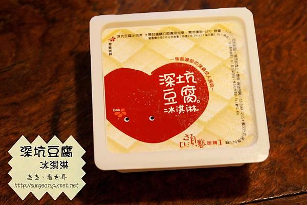 《新北市》深坑 豆腐 冰淇淋 (5)