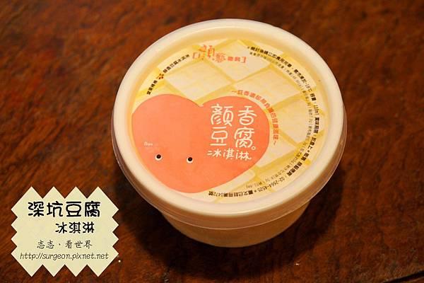 《新北市》深坑 豆腐 冰淇淋 (6)