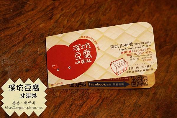 《新北市》深坑 豆腐 冰淇淋 (9)