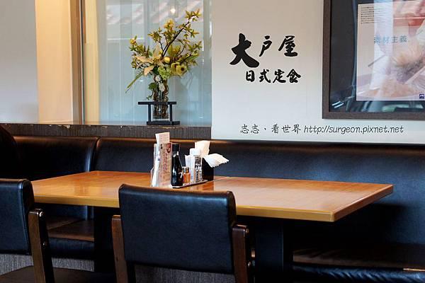 《台南》大戶屋 日式定食 (2)
