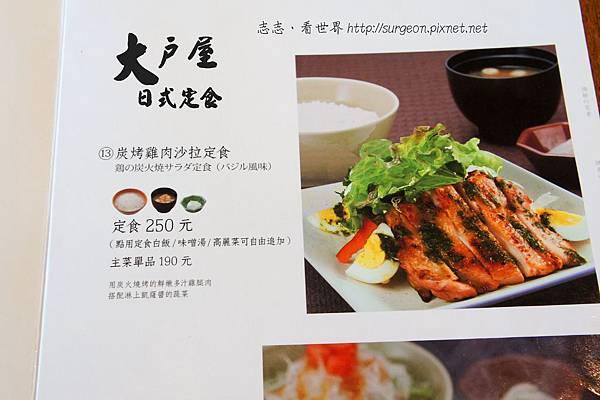 《台南》大戶屋 日式定食 (4)