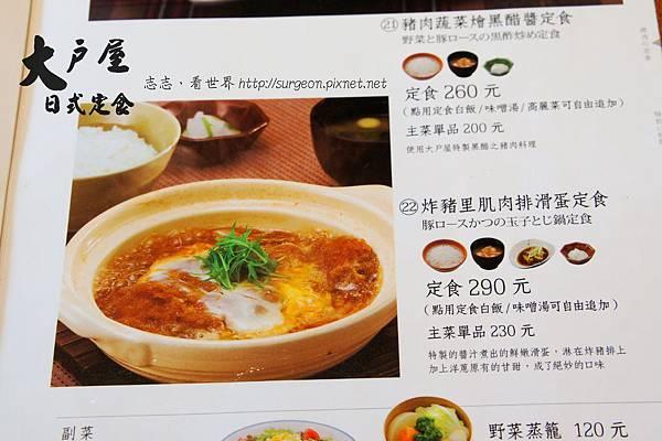 《台南》大戶屋 日式定食 (5)