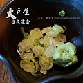 《台南》大戶屋 日式定食 (9)