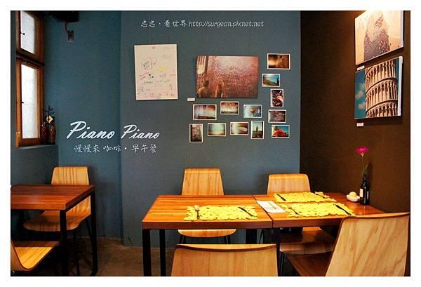 《台南》piano piano 慢慢來 咖啡 早午餐 (6)