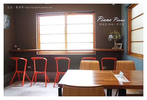 《台南》piano piano 慢慢來 咖啡 早午餐 (10)