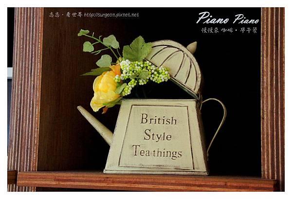 《台南》piano piano 慢慢來 咖啡 早午餐 (21)