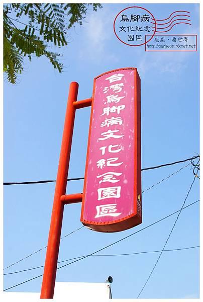 《台南》北門烏腳病文化紀念園區 (2)