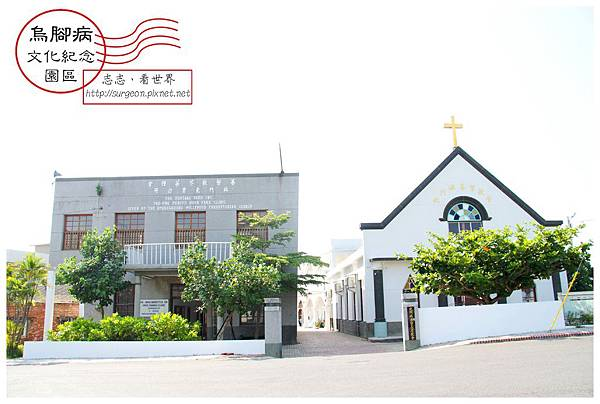 《台南》北門烏腳病文化紀念園區 (3)