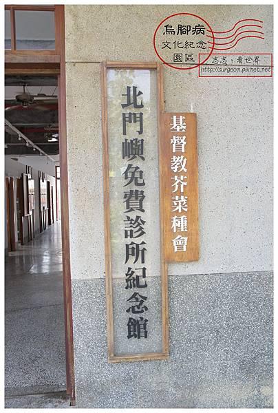《台南》北門烏腳病文化紀念園區 (4)