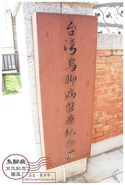 《台南》北門烏腳病文化紀念園區 (19)