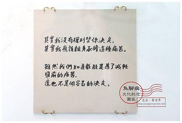 《台南》北門烏腳病文化紀念園區 (26)