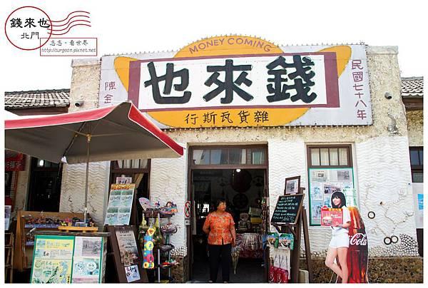 《台南》北門 錢來也 雜貨店 (5)