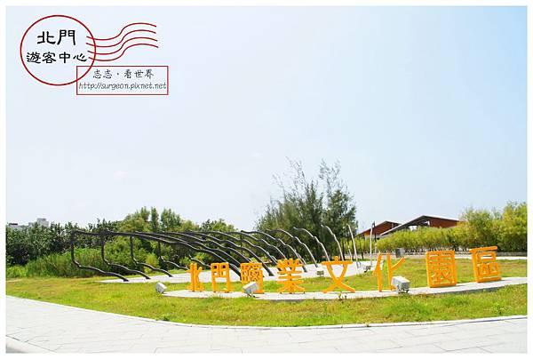 《台南》北門遊客中心 (2)