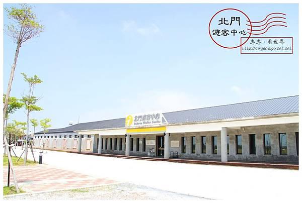 《台南》北門遊客中心 (3)