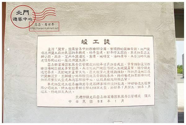 《台南》北門遊客中心 (6)