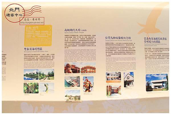 《台南》北門遊客中心 (14)