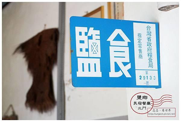 《台南》北門鹽鄉民宿餐廳 (4)