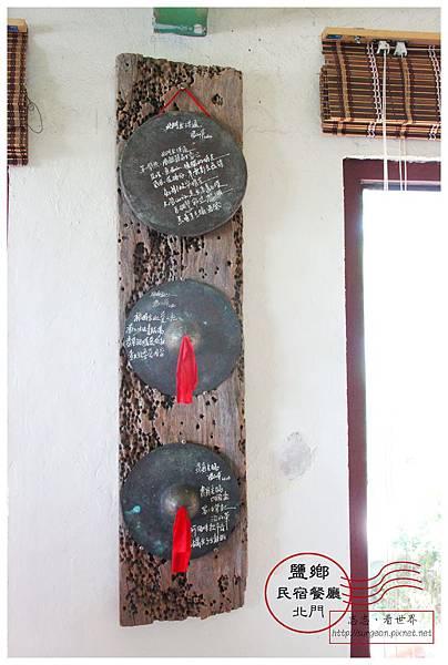 《台南》北門鹽鄉民宿餐廳 (12)