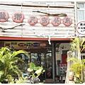 《台南》北門鹽鄉民宿餐廳 (19)