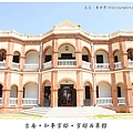 《台南》知事官邸‧官邸西菜館 (1)