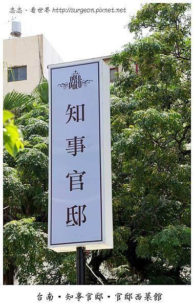 《台南》知事官邸‧官邸西菜館 (3)