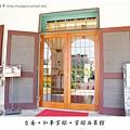 《台南》知事官邸‧官邸西菜館 (4)