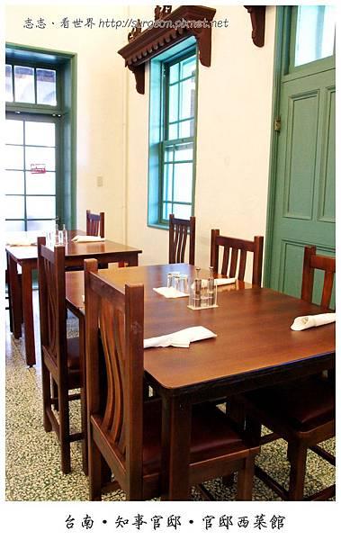 《台南》知事官邸‧官邸西菜館 (6)
