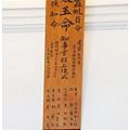 《台南》知事官邸‧官邸西菜館 (11)