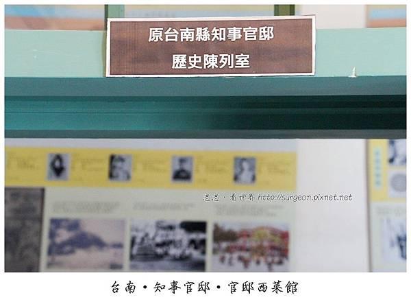 《台南》知事官邸‧官邸西菜館 (12)