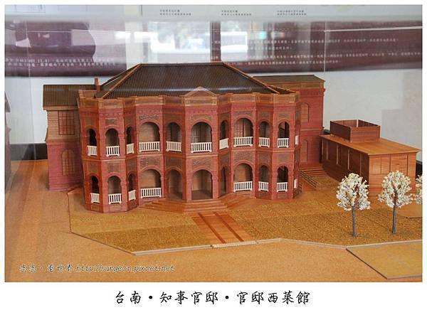 《台南》知事官邸‧官邸西菜館 (13)