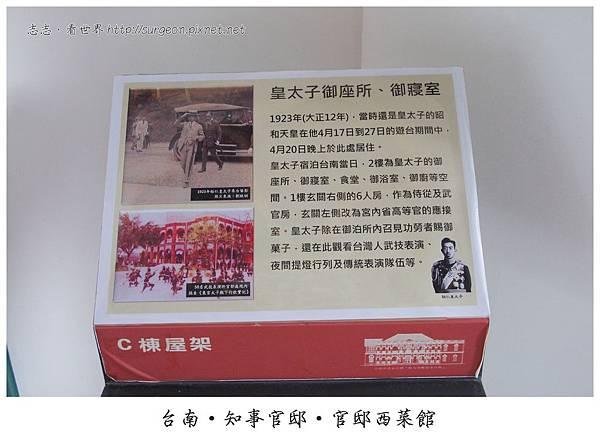 《台南》知事官邸‧官邸西菜館 (14)