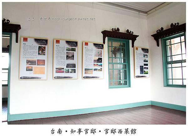 《台南》知事官邸‧官邸西菜館 (16)