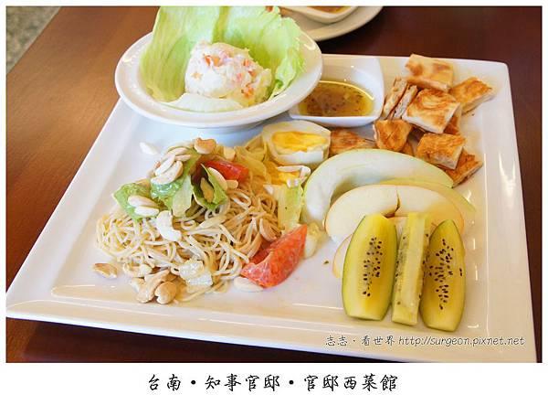 《台南》知事官邸‧官邸西菜館 (18)