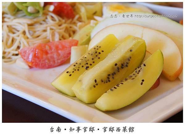 《台南》知事官邸‧官邸西菜館 (21)