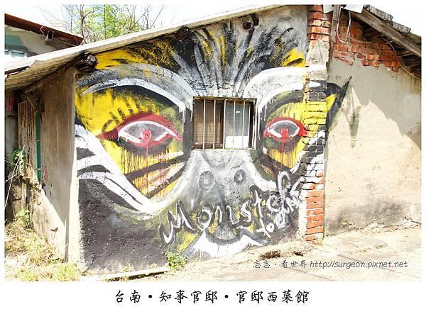 《台南》知事官邸‧官邸西菜館 (37)