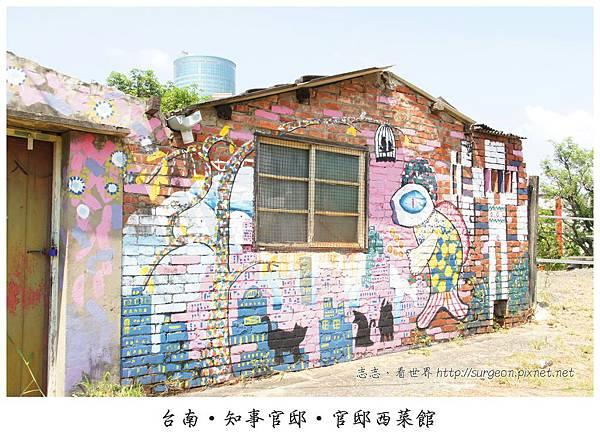 《台南》知事官邸‧官邸西菜館 (38)