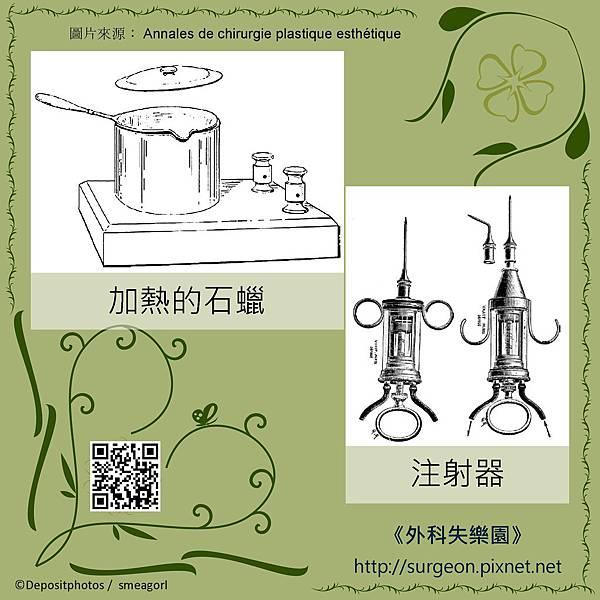 古代注射器