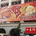 《台南》小豪洲 沙茶爐 (1)