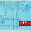《台南》小豪洲 沙茶爐 (4)