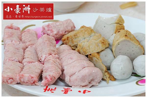 《台南》小豪洲 沙茶爐 (11)