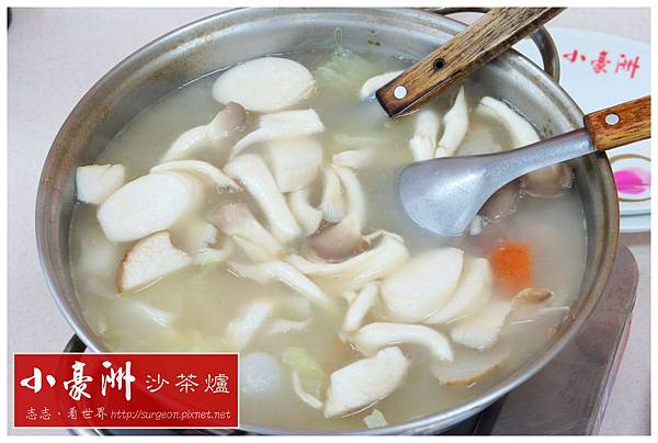 《台南》小豪洲 沙茶爐 (14)