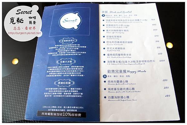 《台南》覓秘 咖啡 輕食 簡餐 火鍋 (5)