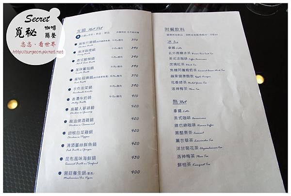 《台南》覓秘 咖啡 輕食 簡餐 火鍋 (7)