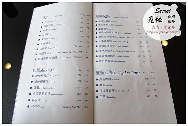 《台南》覓秘 咖啡 輕食 簡餐 火鍋 (8)